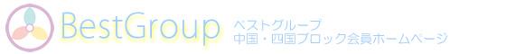 ベストグループ中国・四国地区会員ホームページ